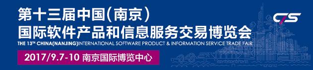 中国(南京)国际软件产品和信息服务交易博览会