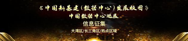 中國新基建(數據中心)發展版圖-中國數據中心巡展